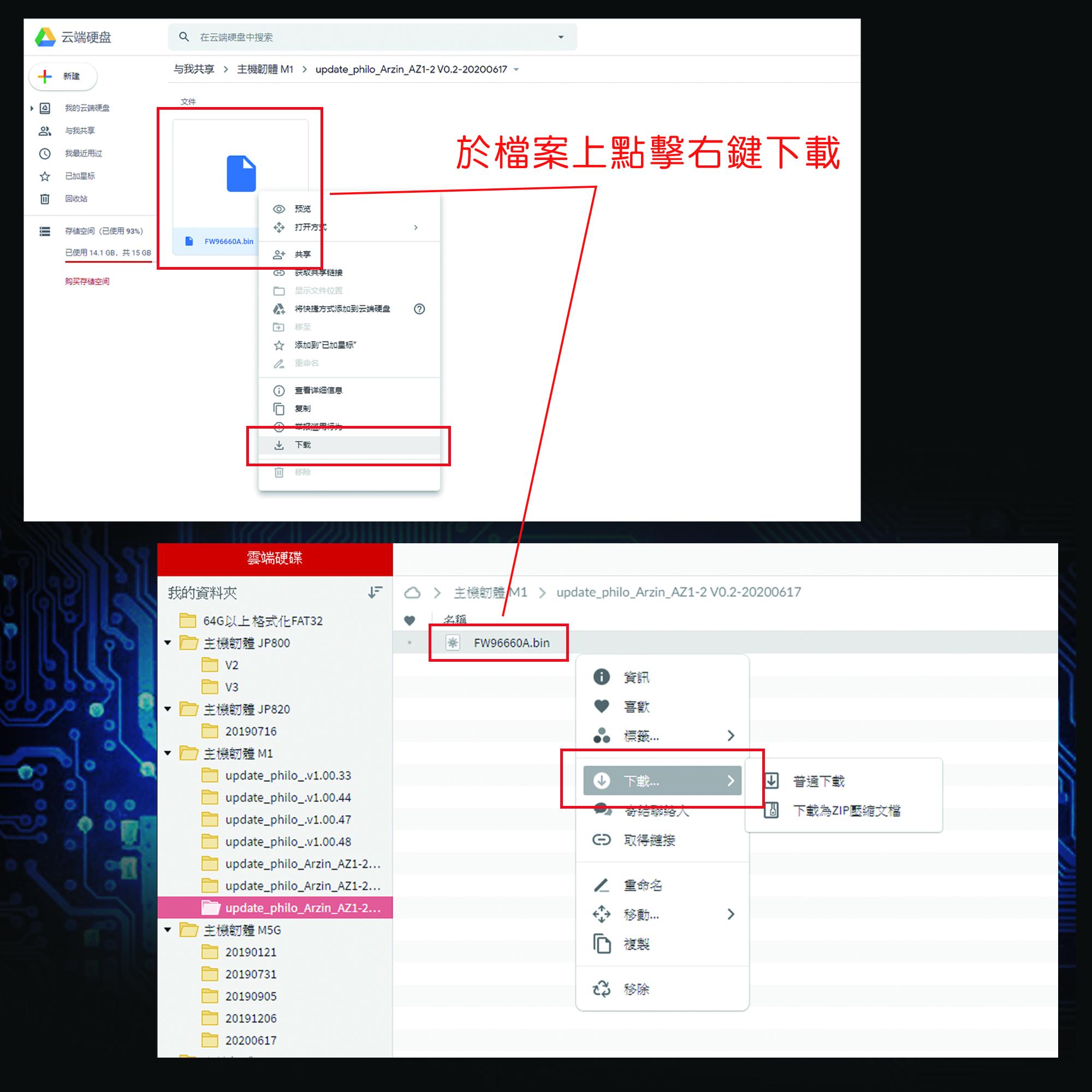 歐達數位 / 發布區: 韌體更新 - M1+(2020年版本) - V0.2 2020/06/17