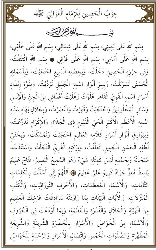 Hizbül Masun Duası Kitabı