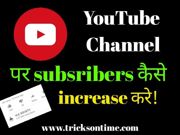 Youtube channel pe susbcriber kaise badhaye   यूट्यूब चैनल पर सक्राइबर्स कैसे बढ़ाये?