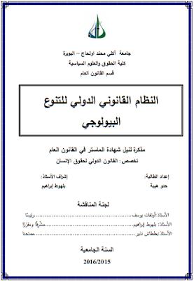 مذكرة ماستر : النظام القانوني الدولي للتنوع البيولوجي PDF