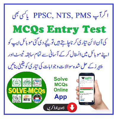 Online Entry Tests Question Answers App URDU Text