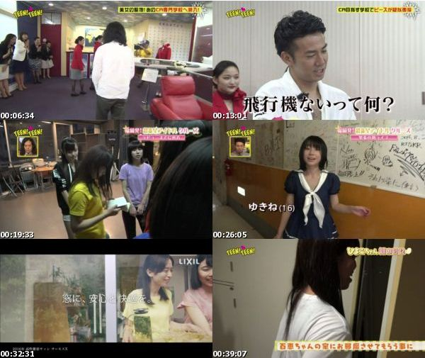 [TV-Variety] TEEN! TEEN! – 2016.09.01