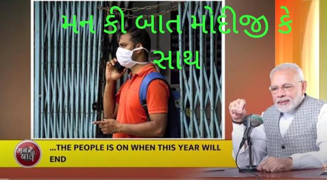 Man Ki Baat PM Narendr Modiji Live on 28 june 2020