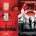 Curiosidades: 28 Semanas Después 2007 ►Horror Hazard◄