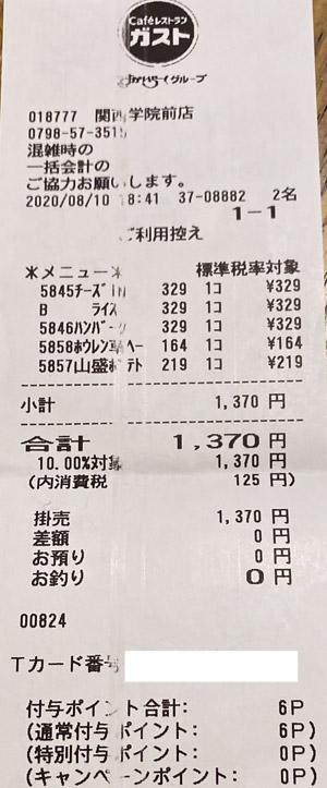 ガスト 関西学院前店 2020/8/10 飲食のレシート