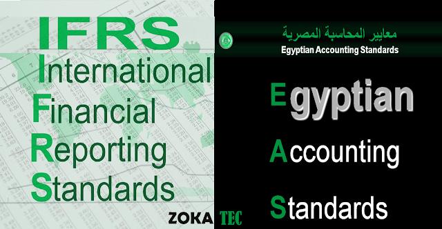 معايير المحاسبة المصرية والدولية
