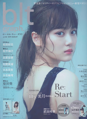 blt graph vol.46 zip online dl and discussion