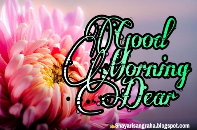 Unique Good morning images | Good morning quotes | Shayarisangraha
