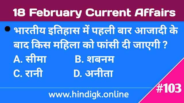 18 February 2021 Current Affairs In Hindi
