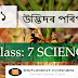 উদ্ভিদৰ পৰিপুষ্টি | Science | Lesson 1 | Class 7 | Questions | Answers | Assamese Medium