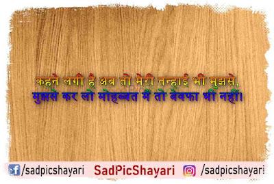 breakup shayari for boyfriend in hindi