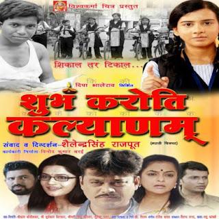 Shubham Karoti Kalyanam (2017) Movie Mp3 Songs Download