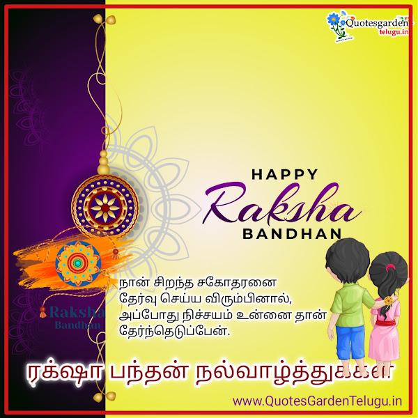 nice raksha bandhan rakhi greetings wishes in tamil font