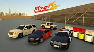 تحميل لعبة هجوله للاندرويدباخرإصدار مجانا  Apk، أفضل لعبة هجولة برابط مباشر، هجولة السعودية، أفضل تفحيط السيارات هجولة