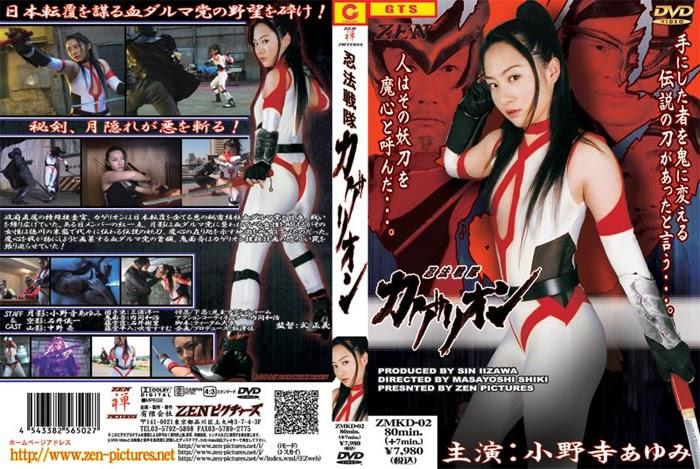 ZMKD-02 Ninja Warriors Kagerion