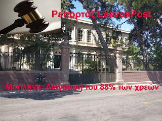 Ρεπορτάζ LesvosPost: Απόφαση «ανάσα» για διαγραφή από το Ειρηνοδικείο Μυτιλήνης του 88% των χρεών από πρώην εργολάβο οικοδομών της Μυτιλήνης