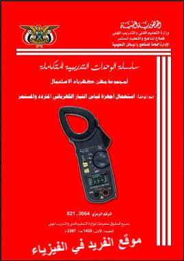 كتاب استعمال أجهزة قياس التيار الكهربائي المتردد والمستمر pdf، كيفية قياس التيار المتناوب والمستمر ، AC ، DC، شرح طريقة قياس التيار الكهربائي، شرح خطوات قياس التيار الكهربي