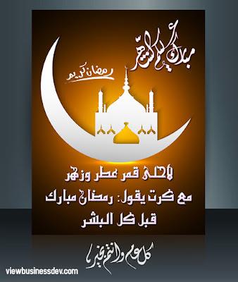 رسائل تهنئة برمضان مبارك عليكم الشهر 4