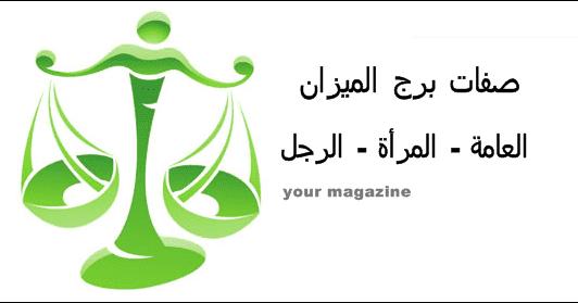صفات برج الميزان العامة المرأة الرجل