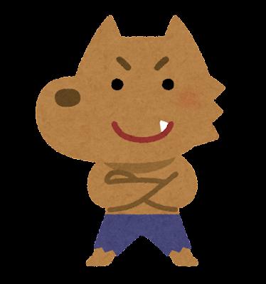 ハロウィンのキャラクター(狼男)