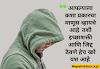 100+ New Latest Instagram Marathi Status |  Instagram Marathi Quotes