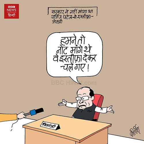 indian political cartoon, indian political cartoonist, cartoonist kirtish bhatt, urjit patel cartoon, RBI Cartoon, arun jetley