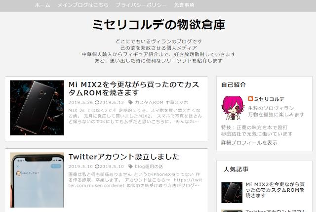 Bloggerテーマ ZELOを適応中の画面
