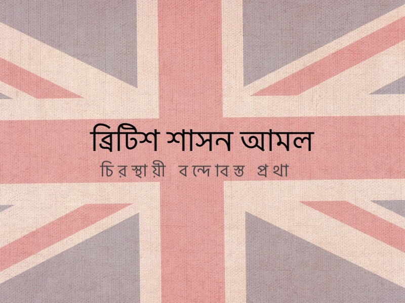 ব্রিটিশ শাসন আমল: চিরস্থায়ী বন্দোবস্ত প্রথা