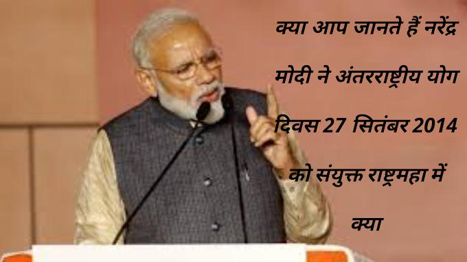 क्या आप जानते हैं नरेंद्र मोदी ने अंतरराष्ट्रीय योग दिवस 27 सितंबर 2014 को संयुक्त राष्ट्र सभा में क्या भाषण दिया।