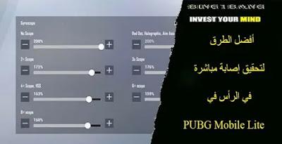 أفضل الطرق لتحقيق إصابة مباشرة في الرأس في PUBG Mobile Lite