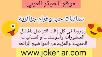 ستاتيات حب وغرام جزائرية 2019 - الجوكر العربي