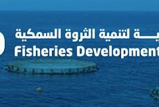 وظائف الشركة العمانية لتنمية الثروة السمكية