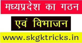 राज्य का गठन एवं विभाजन - Mp gk in hindi