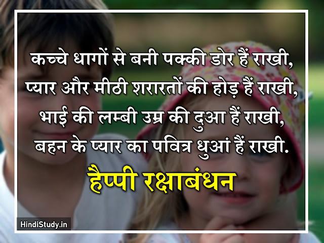 raksha bandhan wishes,rakhi wishes,rakhi 2018,