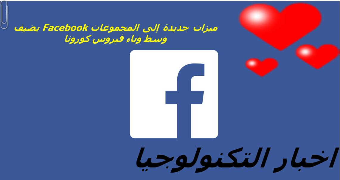 يضيف Facebook ميزات جديدة إلى المجموعات وسط وباء فيروس كورونا