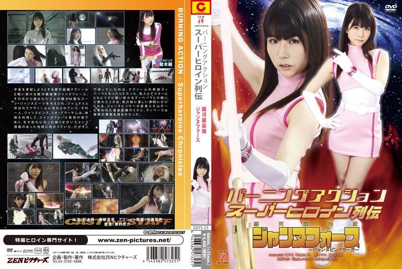 ZATS-25 Pembakaran Aksi Superheroine Chronicles Jeanne Pressure -Jeanne Pink Saga-