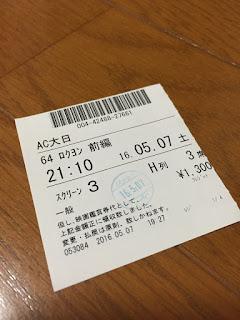映画「64-ロクヨン-前編」の半券