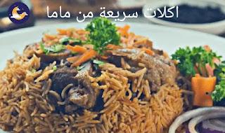 وصفات طبخ, طبخات سهلة, طبخات بالدجاج, طبخات, طبخات سريعة, اكلات سريعة, وصفات سريعة, وصفات,