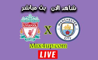 مشاهدة مباراة مانشستر سيتي و ليفربول بث مباشر اليوم 02-07-2020 الدوري الانجليزي manchester city vs liverpool اونلاين الخميس