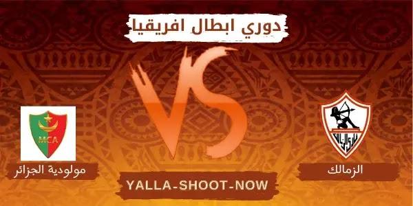 موعد مباراة مولودية الجزائر والزمالك دوري أبطال أفريقيا