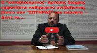 """Ο """"καταζητούμενος"""" Αρτέμης Σώρρας εμφανίζεται καθημερινά ανεβάζοντας βίντεο σαν """"ΣΩΤΗΡΑΣ"""" του πλανήτη — Δείτε τα...."""