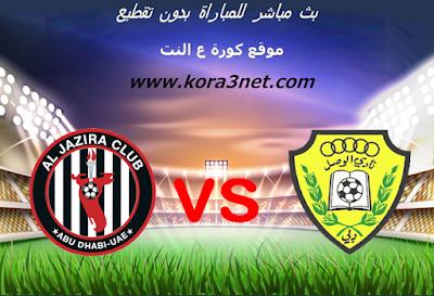 موعد مباراة الوصل الاماراتى والجزيرة اليوم 20-12-2019 دورى الخليج العربى الاماراتى