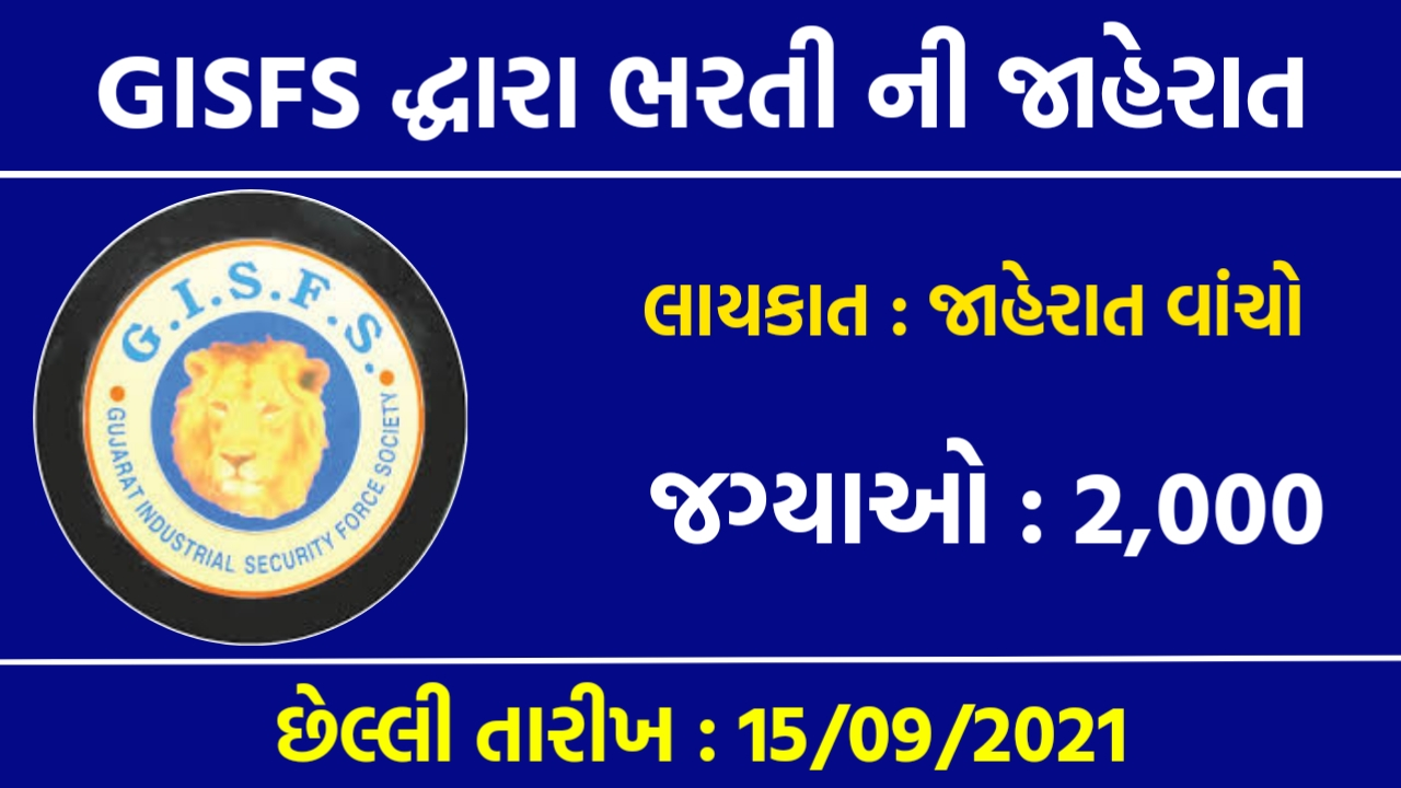 GISFS Ahmedabad Recruitment Apply Now For 2000 Security Guard Posts 2021 OJAS