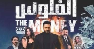 فيلم الفلوس تامر حسني كامل egybest