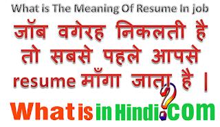 Resume Ka Matlab Kya Hota Hai Resume À¤• À¤®à¤¤à¤²à¤¬ À¤• À¤¯ À¤¹ À¤¤ À¤¹ What Is In Hindi