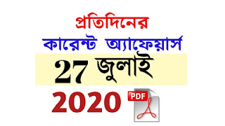27th July Current Affairs in Bengali pdf