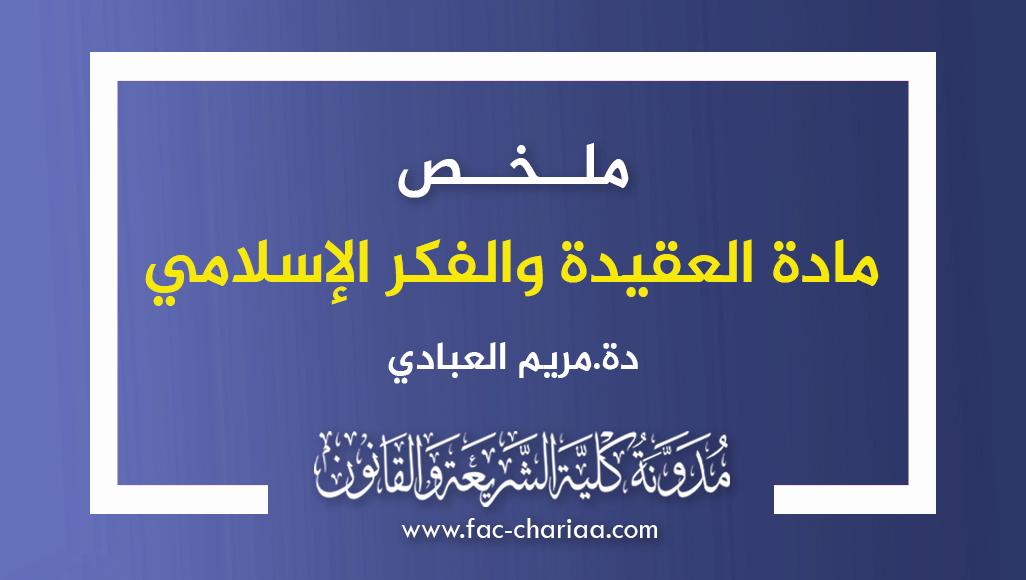 ملخص مادة العقيدة والفكر الاسلامي دة.العبادي