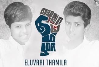 Eluvaai Tamila – Official Music Video | Navin Shankar | Reshman Kumar | Kalingan | Mugavai Films