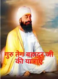गुरु तेग बहादुर जी की यात्राएं
