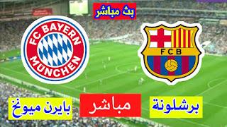 تابع الأن مشاهدة مباراة برشلونة وبايرن ميونخ بث مباشر اليوم 14-8-2020 في دوري أبطال أوروبا دون اي تقطيع